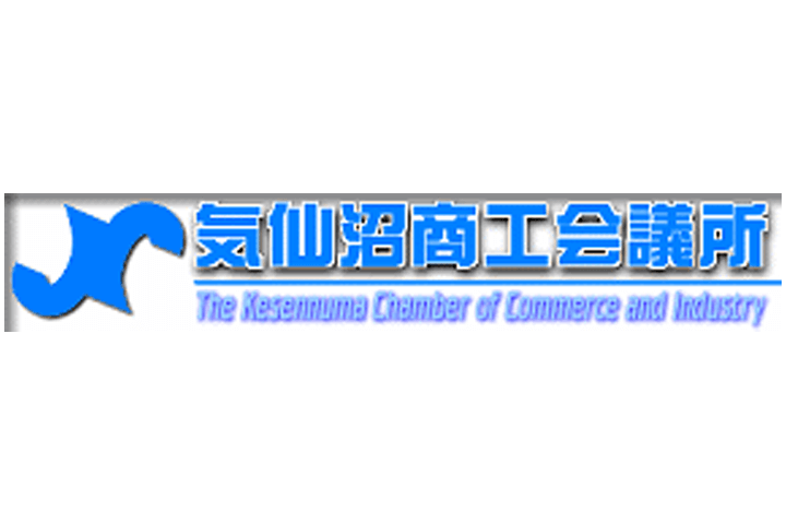 気仙沼商工会議所
